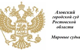 Азовский городской суд Ростовской области и Мировые судьи