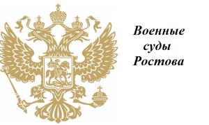 Военные суды Ростова