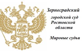 Зерноградский городской суд Ростовской области и Мировые судьи