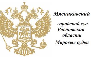Мясниковский городской суд Ростовской области и Мировые судьи