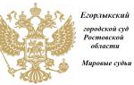 Егорлыкский городской суд Ростовской области и Мировые судьи