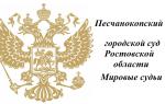 Песчанокопский городской суд Ростовской области и Мировые судьи