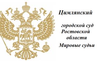 Цимлянский городской суд Ростовской области и Мировые судьи