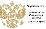 Чертковский городской суд Ростовской области и Мировые судьи