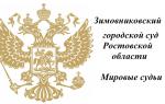 Зимовниковский городской суд Ростовской области и Мировые судьи