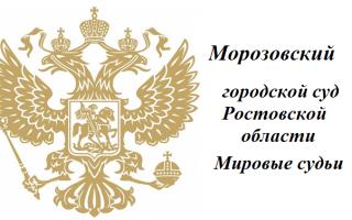 Морозовский городской суд Ростовской области и Мировые судьи