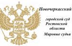 Новочеркасский городской суд Ростовской области и Мировые судьи