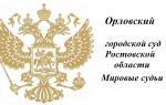 Орловский городской суд Ростовской области и Мировые судьи