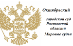 Октябрьский городской суд Ростовской области и Мировые судьи
