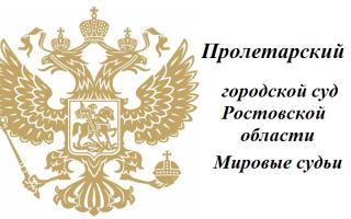 Пролетарский городской суд Ростовской области и Мировые судьи