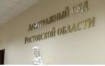 Арбитражные суды Ростова-на-Дону