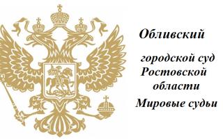 Обливский городской суд Ростовской области и Мировые судьи