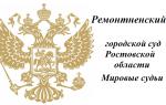 Ремонтненский городской суд Ростовской области и Мировые судьи