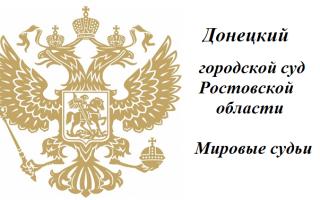 Донецкий городской суд Ростовской области и Мировые судьи