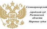 Семикаракорский городской суд Ростовской области и Мировые судьи