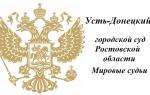 Усть-Донецкий городской суд Ростовской области и Мировые судьи