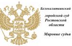 Белокалитвинский городской суд Ростовской области и Мировые судьи
