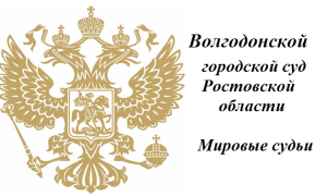 Волгодонской городской суд Ростовской области и Мировые судьи