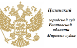 Целинский городской суд Ростовской области и Мировые судьи