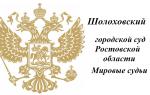 Шолоховский городской суд Ростовской области и Мировые судьи