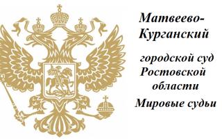 Матвеево-Курганский городской суд Ростовской области и Мировые судьи