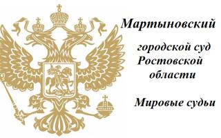 Мартыновский городской суд Ростовской области и Мировые судьи
