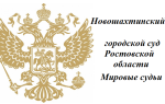 Новошахтинский городской суд Ростовской области и Мировые судьи