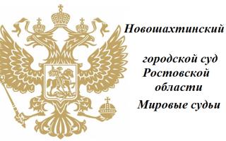Новошахтинск ростовский областной суд официальный сайт должники