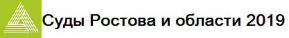 Ростов Суд